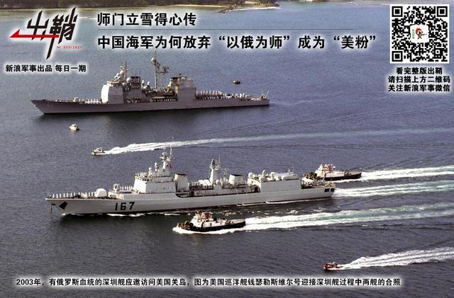 """中国海军为何放弃""""以俄为师"""""""