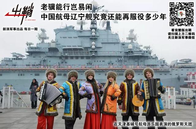 中国辽宁舰究竟还能服役多少年