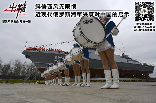 近现代俄海军兴衰对中国的启示