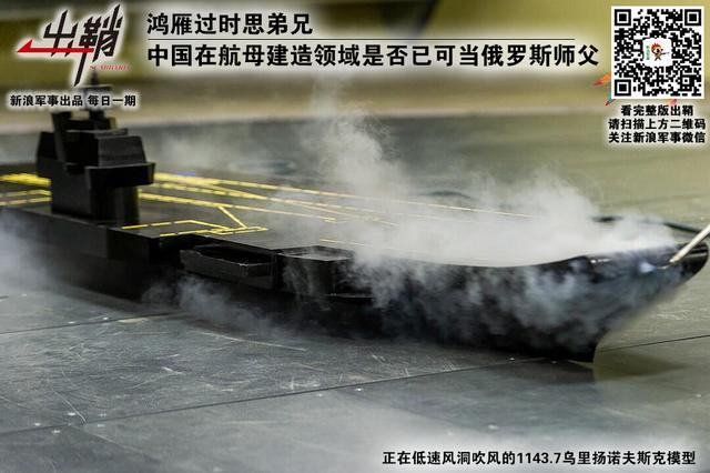 中国航母建造可当俄罗斯师父?
