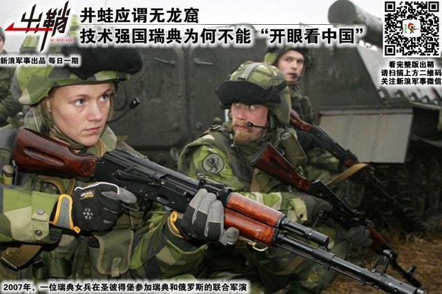 """瑞典为何不能""""开眼看中国"""""""
