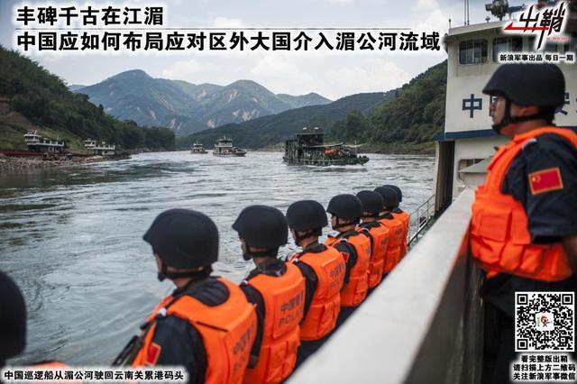 中国应该如何在湄公河流域布局