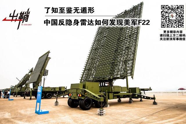 我反隐身雷达如何发现美军F22