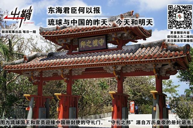 琉球与中国的昨天、今天和明天