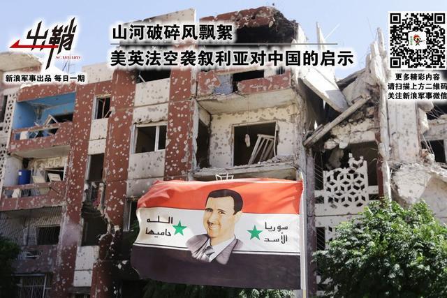 美英法空袭叙利亚对中国的启示