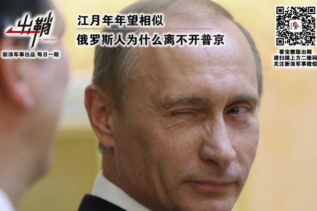 俄罗斯人为什么离不开强人普京