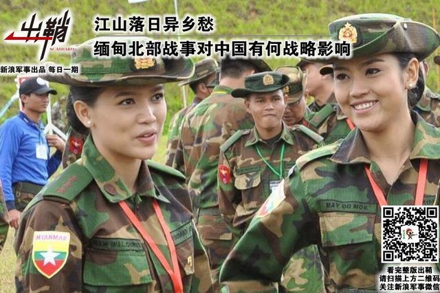 缅北战事对中国有何战略影响