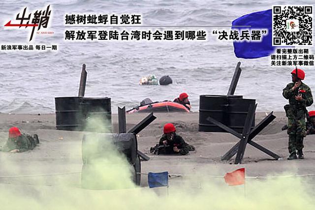 我军登陆台湾会遇哪些决战兵器