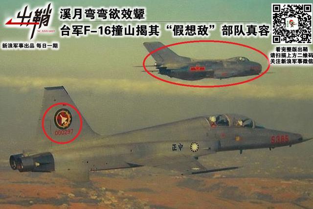 台F-16撞山揭其假想敌部队真容