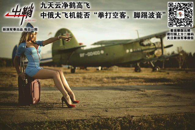 中俄大飞机能否击败空客和波音