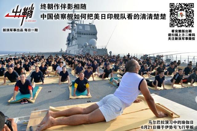 中国侦察舰如何把美日印看清楚
