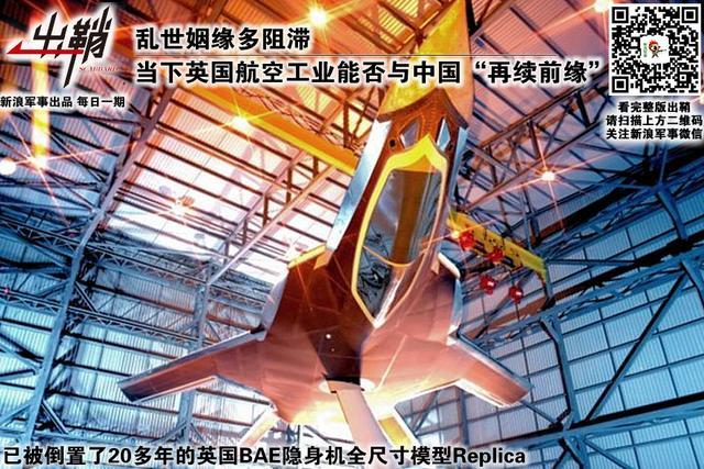 英国航空工业能否与中国续前缘