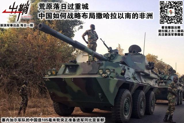 中国战略布局撒哈拉以南的非洲