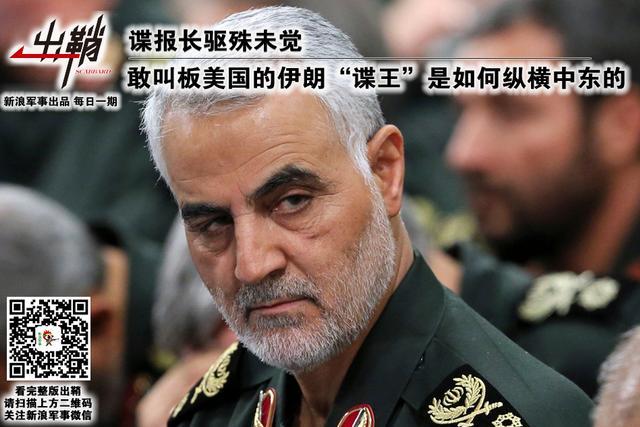 """伊朗""""谍王""""是如何纵横中东的"""