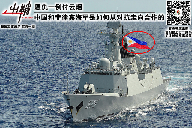 中国和菲律宾海军如何走向合作