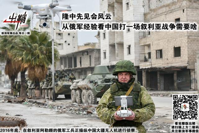 从俄军看中国如何打叙利亚战争