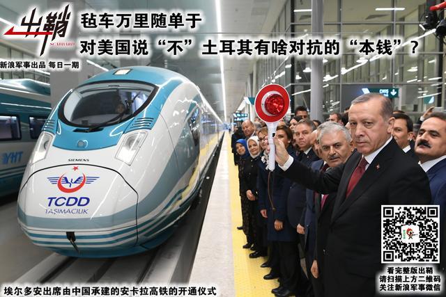 """对美国说""""不""""土耳其有啥本钱"""