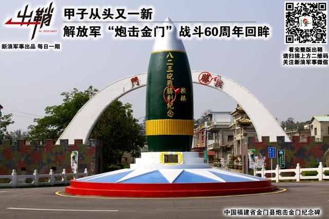 """解放军""""炮击金门""""60周年回眸"""