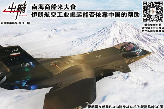 伊朗航空工业能否依靠中国帮助