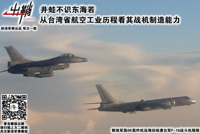 从台湾省航空发展看其战机制造