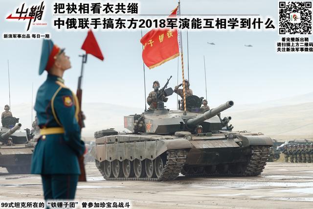 中俄东方2018军演能互相学到啥