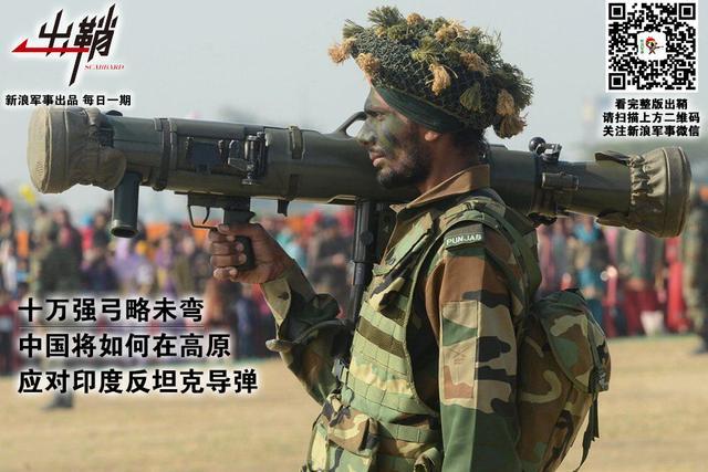 中国将如何应对印度反坦克导弹