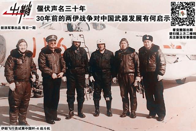两伊战争对中国武器发展的启示