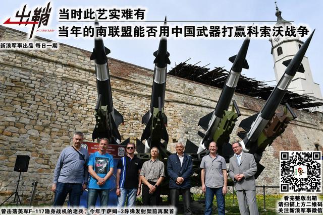 南联盟当年能否用中国武器战胜