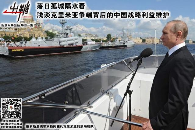 浅谈中国维护克里米亚战略利益
