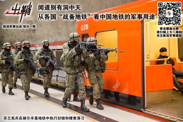 从战备地铁看中国地铁军事用途