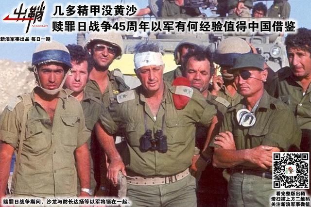 赎罪日战争45周年中国如何借鉴