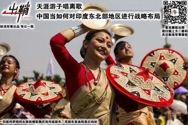 中国当如何战略布局印度东北部