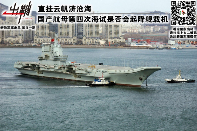 国产航母再海试会否起降舰载机