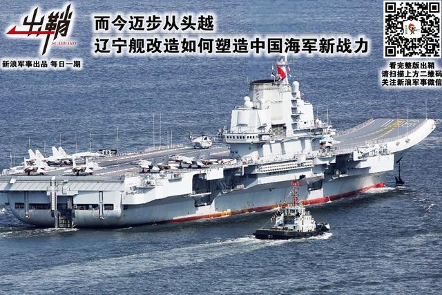 辽宁舰改造如何塑造海军新战力