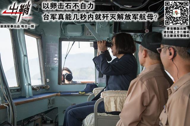 台军几秒内就歼灭解放军航母?