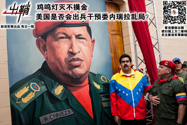美国会出兵干预委内瑞拉乱局?
