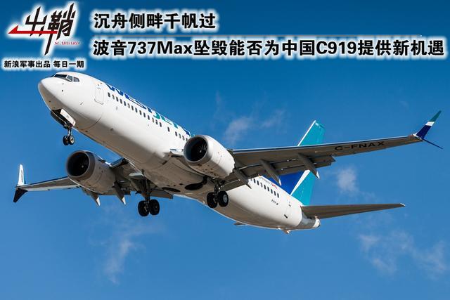 波音737坠毁为C919提供新机遇