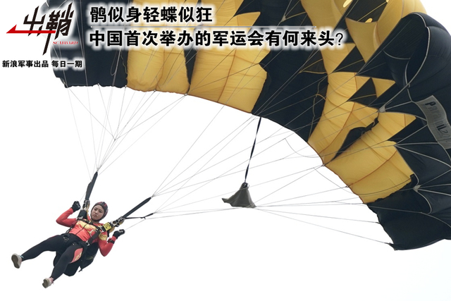 中國首次舉辦的軍運會有何來頭