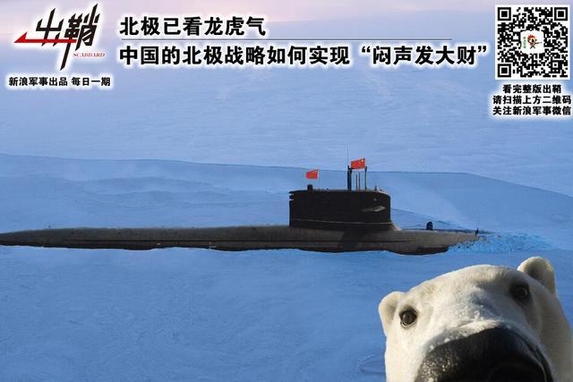 中国的北极战略如何闷声发大财