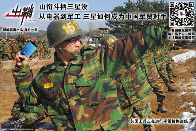 三星军工如何成为中国军贸对手