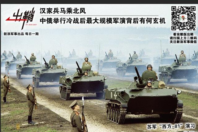 中俄冷战后最大军演的背后玄机