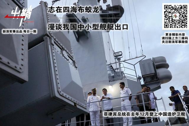 出鞘:漫谈我国中小型舰艇出口