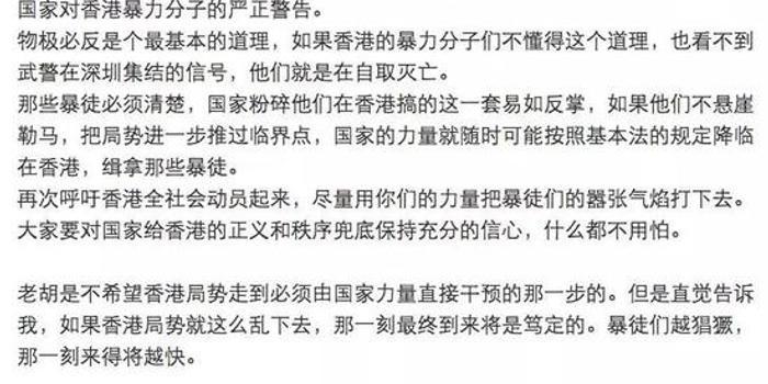 若香港暴徒看不到武警深圳集結信號 就是在自取滅亡