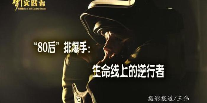 中国特警排爆手有多危险:防护服也只能保证留个全尸