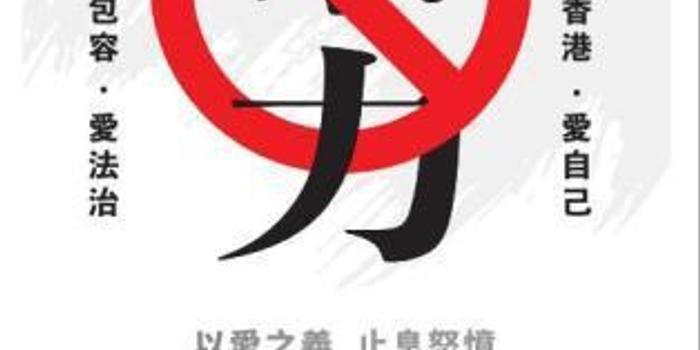 """港媒登""""一个香港市民 李嘉诚""""广告声明反对暴力"""