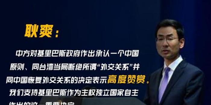 基里巴斯政府将与中国建交?外交部:支持并高度赞扬