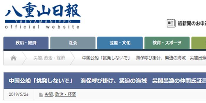 日政客赴钓鱼岛被中国海警追击 日海保喊:别挑衅中方
