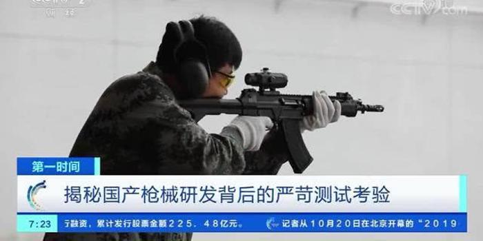 國產新步槍測試畫面曝光:全是高科技 理念很先進