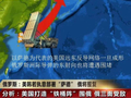 中国反萨德还有什么措施 韩国一旦部署必遭全面制裁