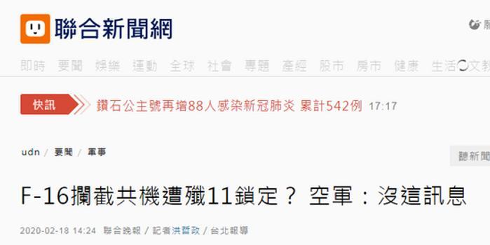 台媒:解放军绕台歼11曾锁定台军F16 但一事值得庆幸